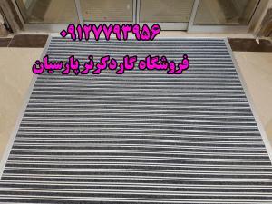 پادر های آلومینیومی گاردکرنر پارسیان