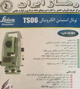 فروش انواع دوربینهای نقشه برداری