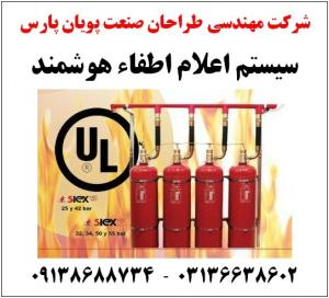 سیستم اطفاء حریق هوشمند در اصفهان