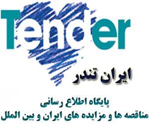 مناقصات ساختمانی خوزستان