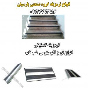 ترمز پله - نوار ضد لغزش - استپ پله - سرگیر پله - ضد لغزنده
