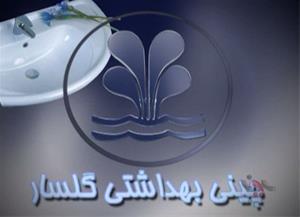 چینی بهداشتی گلسار فارس  نمايندگي شيرآلات شيبه در اصفهان