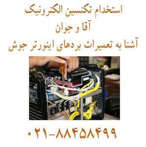 استخدام تکنسین الکترونیک و تعمیرکار