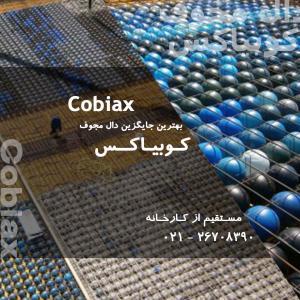 کوبیاکس - بابل دک