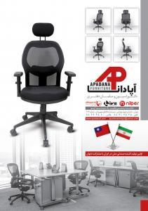 صندلی اداری ، صندلی مدیریتی ، مبل اداری