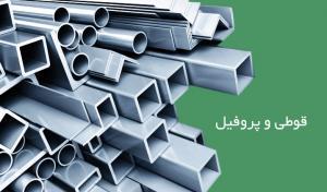 انواع آهن آلات ساختمانی