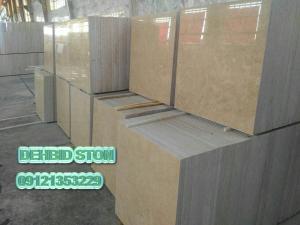 تولید و فروش و عرضه کننده تخصصی سنگ مرمریت دهبید عسلی