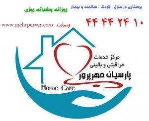 اعزام پزشک-پرستار-فیزیوتراپیست-مراقب سالمندوکودک به منزل