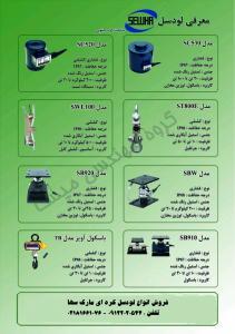 فروش تجهيزات توزين ، لودسل كره ، کنترلرهاي وزن ، نشاندهنده