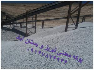 پوکه ساختمانی و شیب بندی سبک و سفید معدن تبریز و بستان آباد