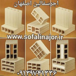 شرکت سفالین اجر ممتاز اصفهان  09135145464