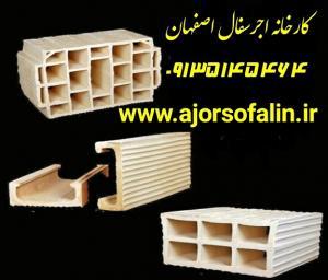 کارخانه اجر سفالین اصفهان(ممتاز) 09135145464