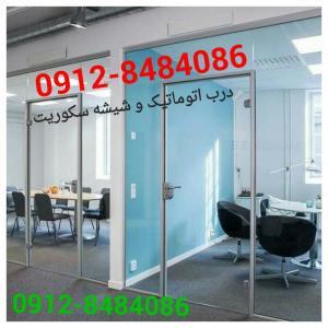 قیمت شیشه سکوریت و اجرای شیشه سکوریت 09128484086