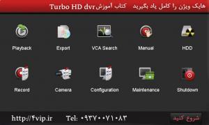 قبول پروژه های انتقال تصویر دوربین مداربسته در کرج