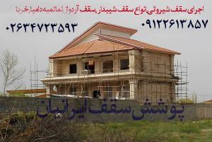 قیمت هر مترسقف شیروانی،سقف شیبدار در کرج تهران قزوین ساوه