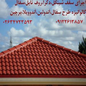 02634723593 اجرای سقف دکرا،شینگل،سفال،روف تایل در کرج تهران