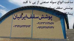 اجرای سقف سوله،قیمت سقف سوله،پوشش سقف سوله کرج تهران ساوه قم