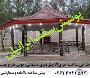سازنده فروش و قیمت آلاچیق در تهران کرج قزوین طالقان چالوس