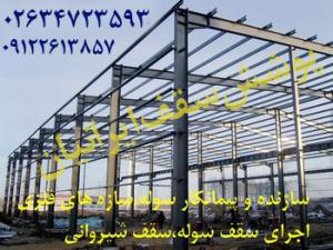 پیمانکار ساخت سوله،سازنده سوله،فونداسیون سوله در کرج تهران