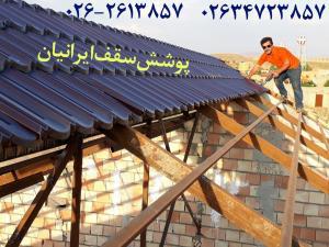 اجرای سقف آردواز ،قیمت سقف آردواز در کرج تهران ملارد شهریار