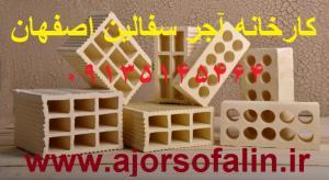 خريد ارزان اجر سفال اصفهان