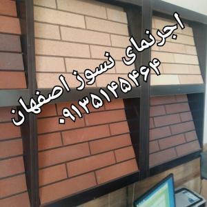 قیمت ارزان و باکیفیت{اجرنماوآجرنسوز}اصفهان 09135145464