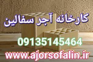 اجر سفال تیغه های فوم دار اصفهان09135435464