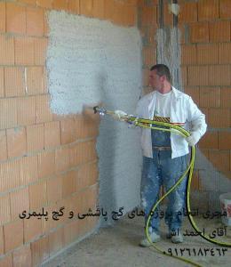 مجری انجام پروژه های گچ پاششی - سیمان پاششی - سقف کاذب