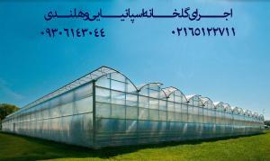 شرکت سازنده گلخانه در کرج،تهران،چالوس،دماوندساوه قزوین همدان
