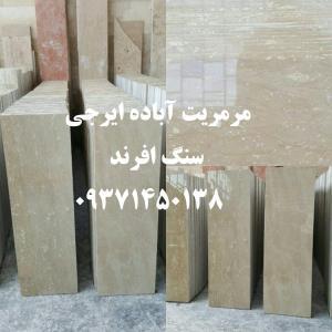 فروش سنگ مرمریت آباده ایرجی