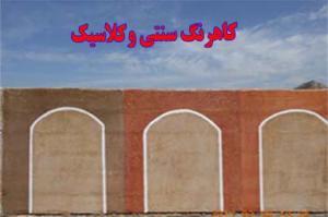 اصفهان نانو کاهرنگ