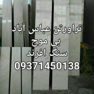 فروش سنگ عباس آباد بی موج