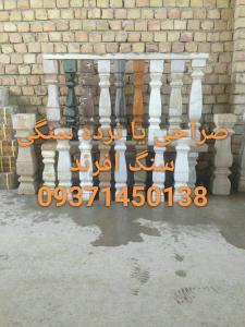 فروش صراحی یا نرده سنگی از اصفهان