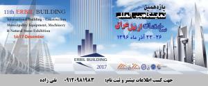نمایشگاه بین المللی صنعت ساختمان عراق اربیل