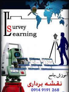 آموزش دوربین های توتال استیشن در تبریز
