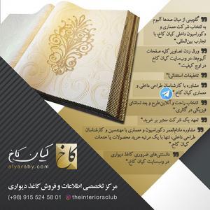 مرکز اطلاعات و فروش کاغذ دیواری کیان کاخ مشهد