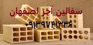 کارخانه اجر ممتاز سفال اصفهان |09135145464