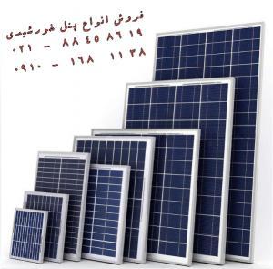 فروش پنل خورشیدی و پکیج برق خورشیدی با بهترین قیمت
