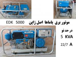 موتور برق ژنراتور دیزل ژنراتور موتور برق یاماها الکتروموتور