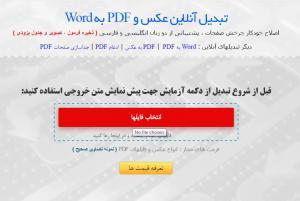 عنوان: تبدیلPDF  وعکس به ورد بصورت آنلاین