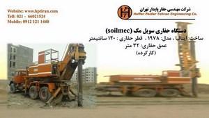 دستگاه حفاری سویل مک soilmec-  فروش دستگاه نمونه برداری معدن