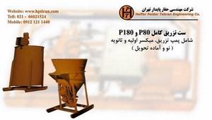 ست تزریق P80 , P180 - فروش دستگاه حفاری شناسائی خاک