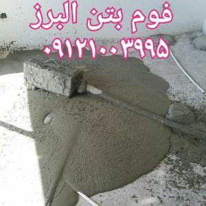 مجری فوم بتن و دستگاه فوم بتن (foam concrete)