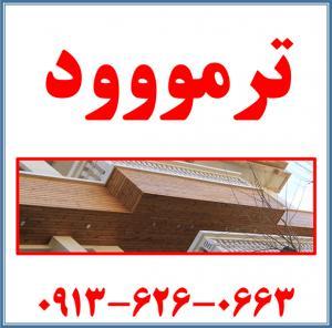 مجری نمای چوب (ترمووود) در اصفهان