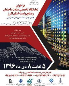 فراخوان مشارکت در نمایشگاه صنعت ساختمان استان البرز