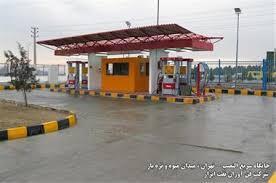 فروش نقد و اقساط انواع جایگاه های توزیع سوخت