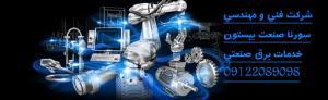 اجرا پروژه های اتوماسیون صنعتی مبتنی بر PLC