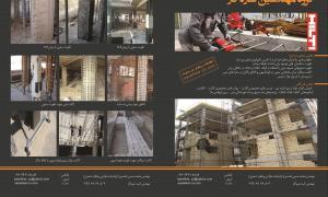 مقاوم سازی سازه بتنی ، فلزی  و کاشت آرماتور همراه با تاییدیه