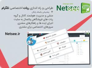 طراحی تخصصی وب سایت و ربات های حرفه ای تلگرام