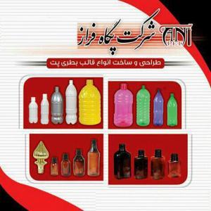 تولید انواع بطری پت در اصفهان ،شرکت پگاه فراز